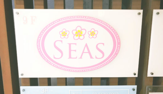 SEASで痩身エステの体験を受けた感想を語る