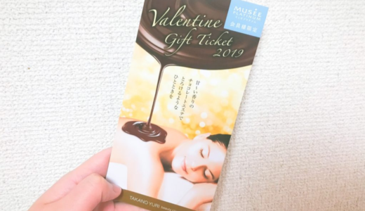 【ボディエステ体験談】たかの友梨のバレンタインギフトチケットを使ってボディエステを受けてみた!アラサー女子の銀座店口コミレポ!