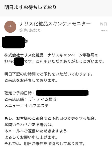 デアイム横浜店セルフエステ体験談