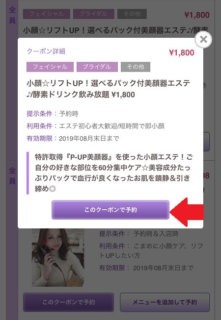 セルフエステコレカラ渋谷店体験談口コミレポ