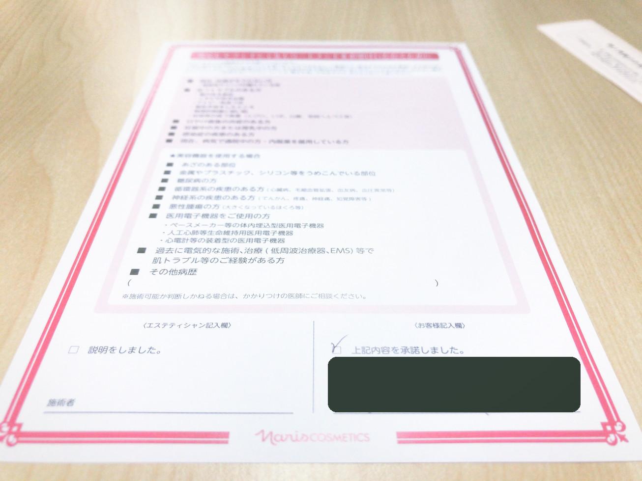セルフエステデアイム横浜店初回体験