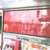 エバーグレース渋谷店フェイシャルエステ初回体験クチコミレポ