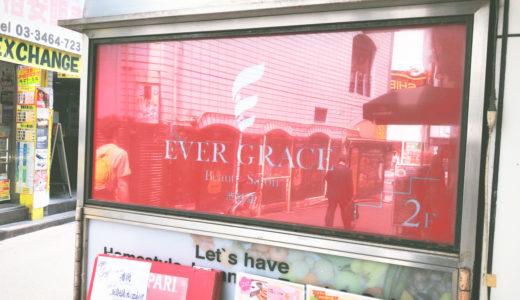 エバーグレースでフェイシャルエステを受けた体験談を30歳の女が語る