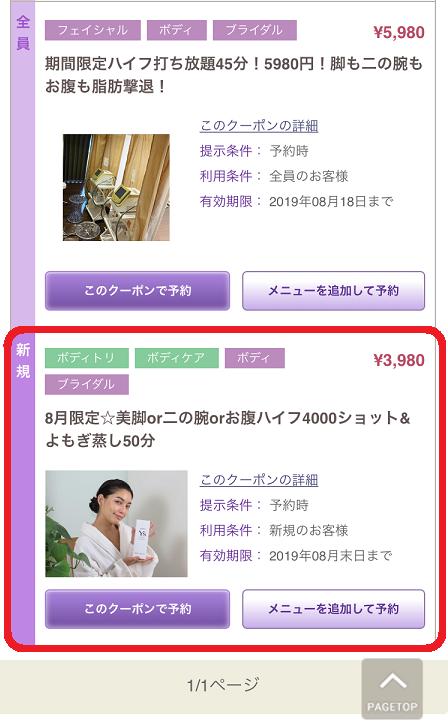 ハイフ渋谷渋谷店体験談口コミレポ