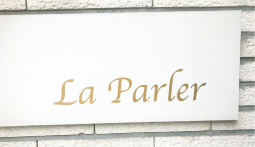 ラ・パルレで痩身エステの体験を受けた感想を30歳の女が語る