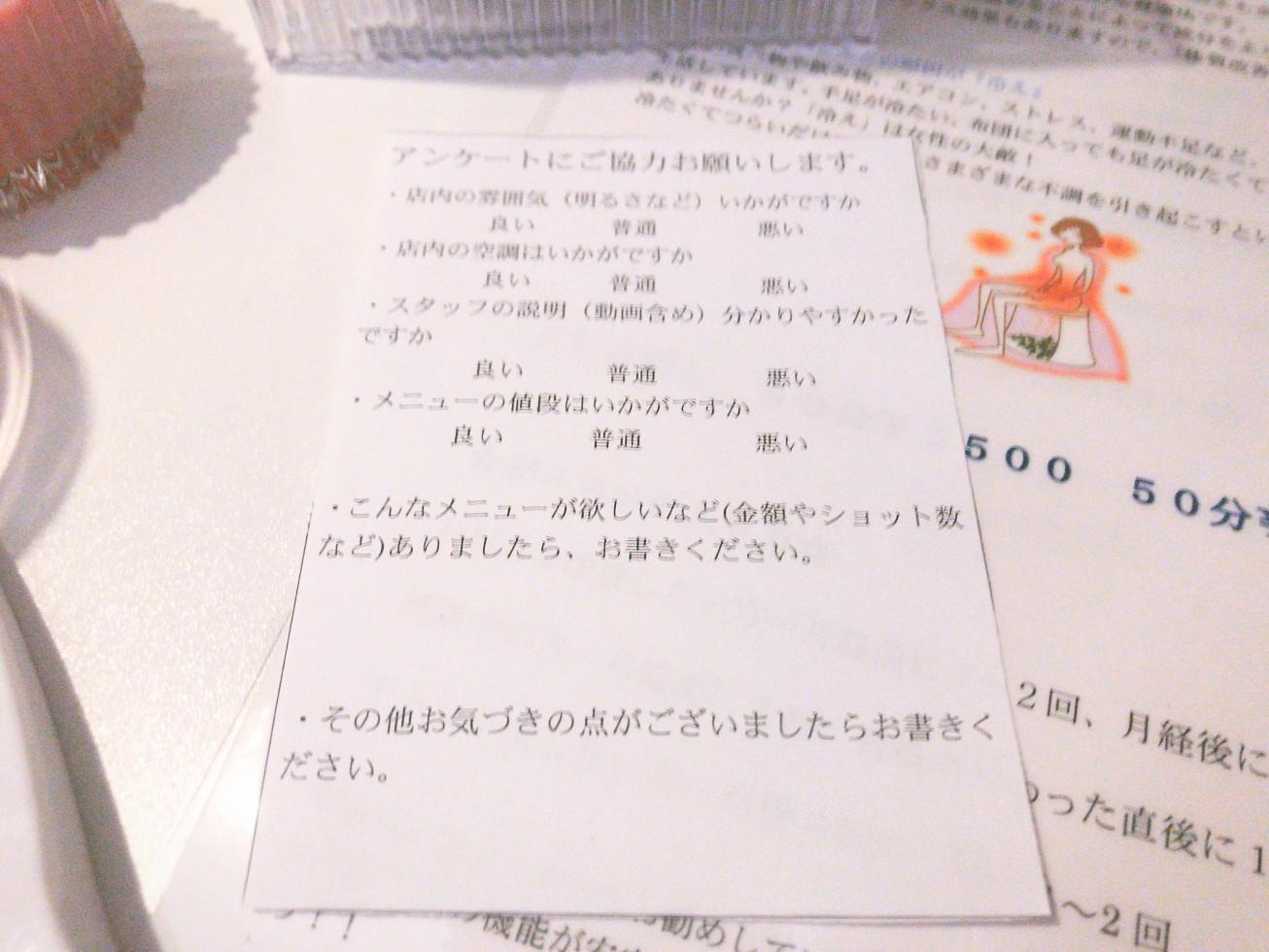 セルフエステハイフ渋谷渋谷店体験談口コミレポ