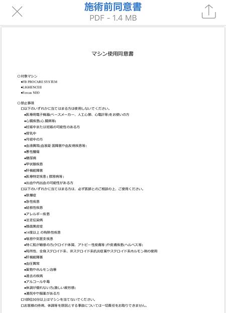 セルフィッシュ高田馬場セルフエステ体験談