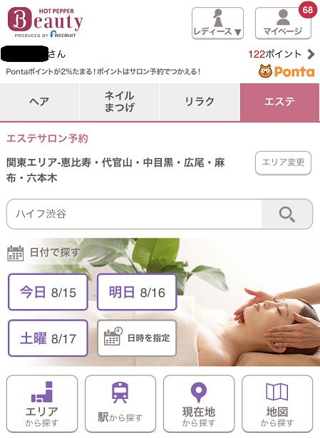 ハイフ渋谷体験談口コミレポ