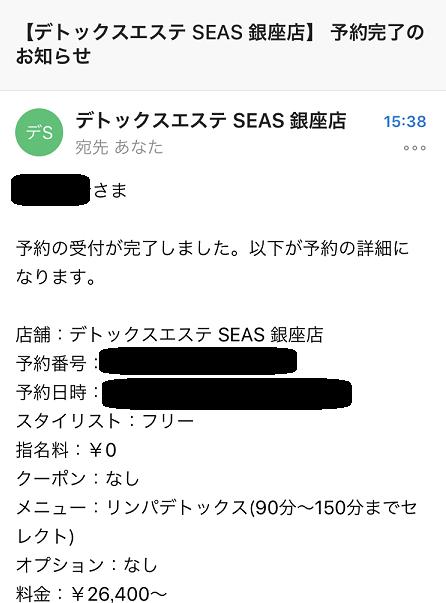 SEASシーズ銀座店痩身エステ初回体験口コミレポ