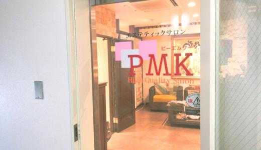 PMKで痩身エステの体験を受けた感想を語る