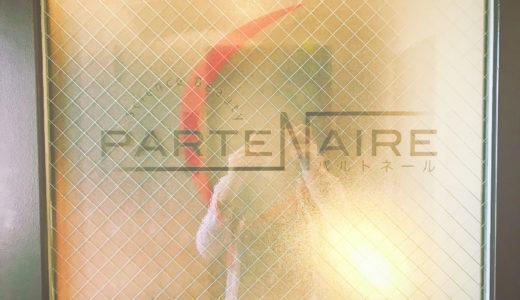 パルトネールで痩身エステの体験を受けた感想を語る