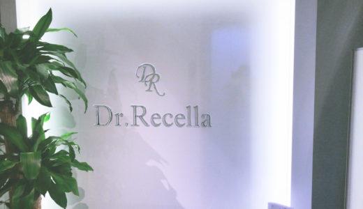 【フェイシャルエステ体験談】ドクターリセラは美肌効果ない&勧誘きつい?アラサー女子の銀座店口コミレポ!【初回体験はしご】