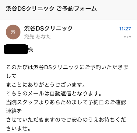 医療痩身渋谷DSクリニック銀座院初回体験アラサー女子クチコミレポ