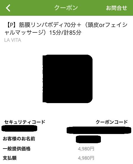 痩身エステLA VITA(ラビータ)広尾店初回体験アラサー女子口コミレポ