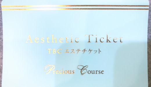 【フェイシャルエステ体験談】エステティックTBCは美肌効果ない&勧誘きつい?アラサー女子の銀座店口コミレポ!