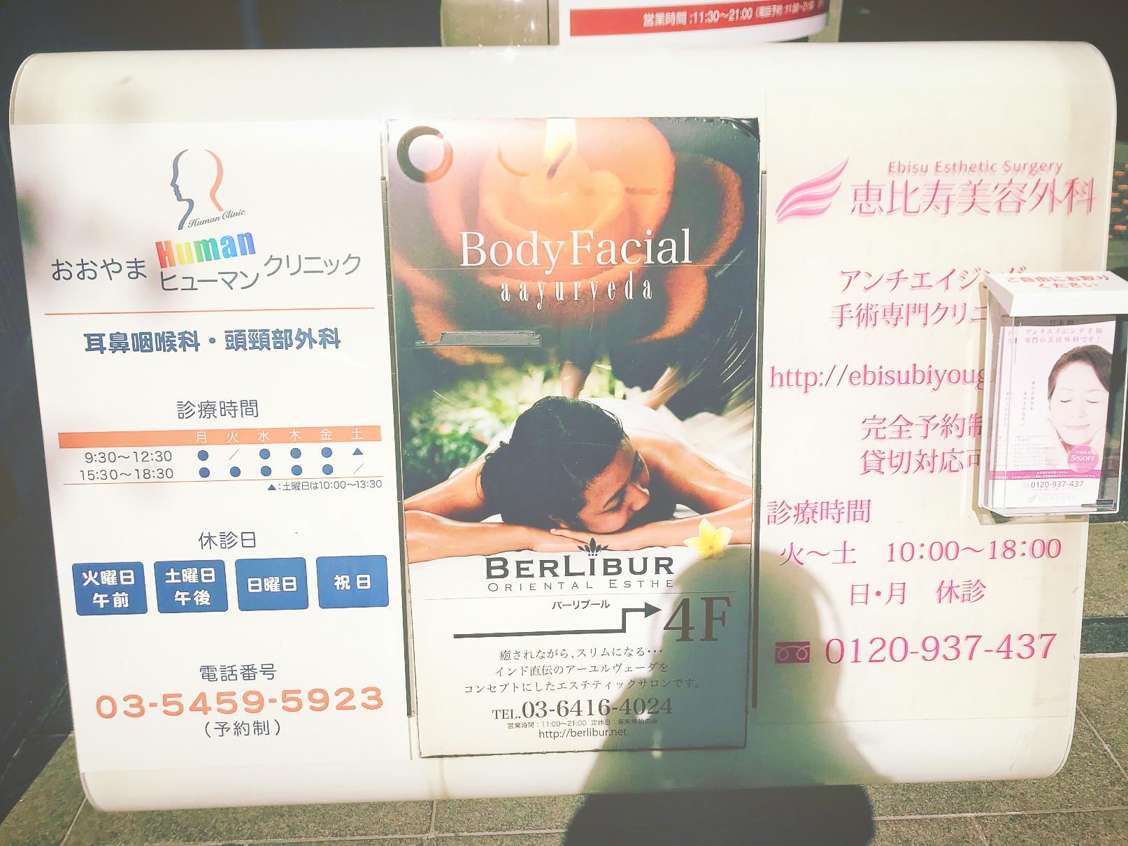 痩身エステBERLIBUR(バーリブール)恵比寿店初回体験アラサー女子口コミレポ