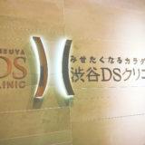 渋谷DSクリニックで医療痩身を受けた体験談を32歳の女が語る