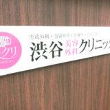 痩身渋谷美容外科クリニック渋谷院初回体験アラサー女子クチコミレポ