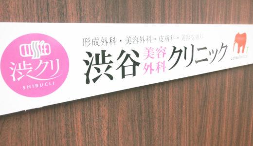 渋谷美容外科クリニックで医療痩身の体験を受けた感想を32歳の女が語る