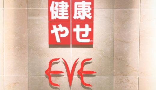 イヴ(EVE)で痩身エステを受けた体験談を32歳の女が語る