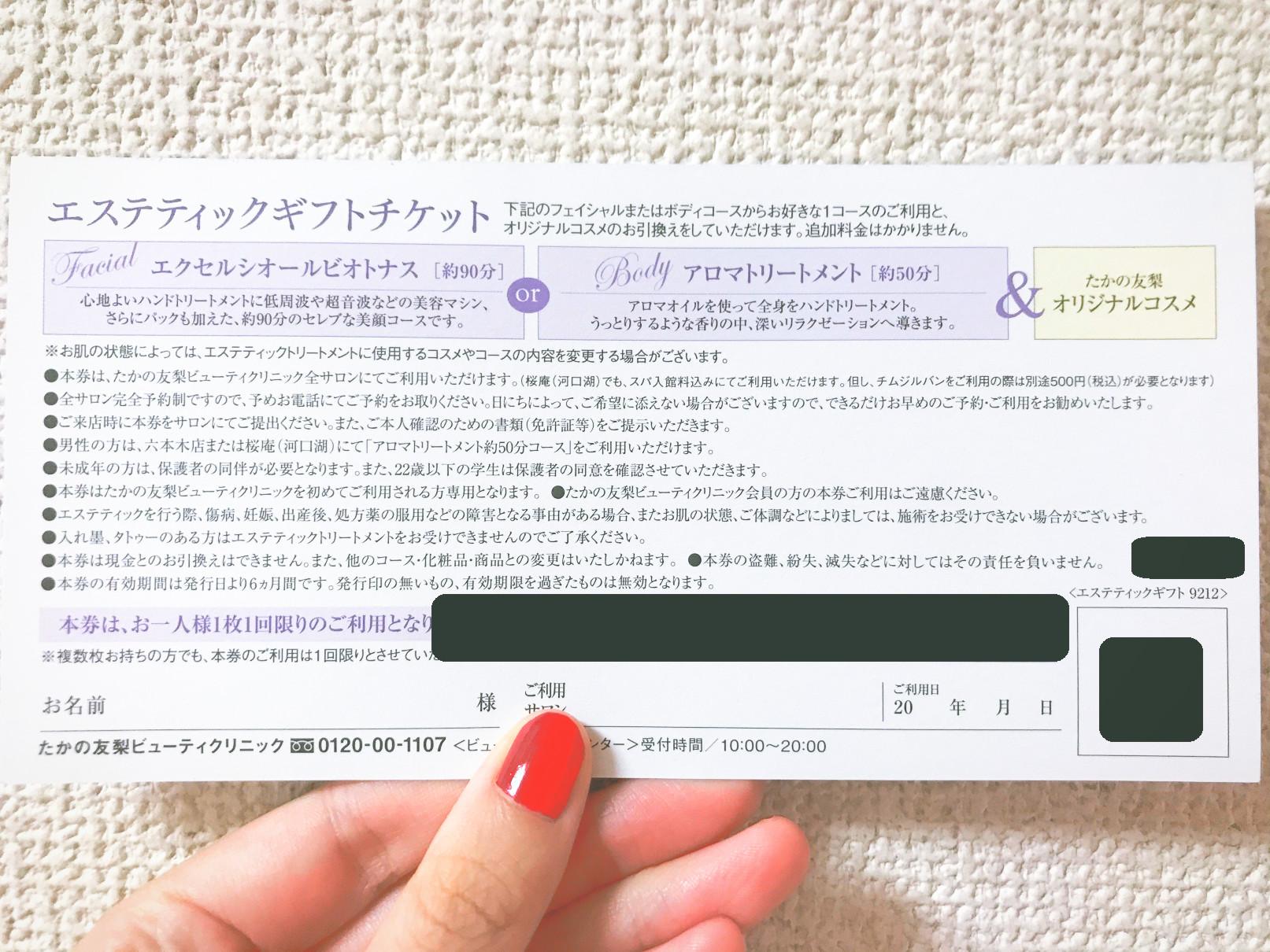 ボディエステたかの友梨銀座店体験談口コミレポ