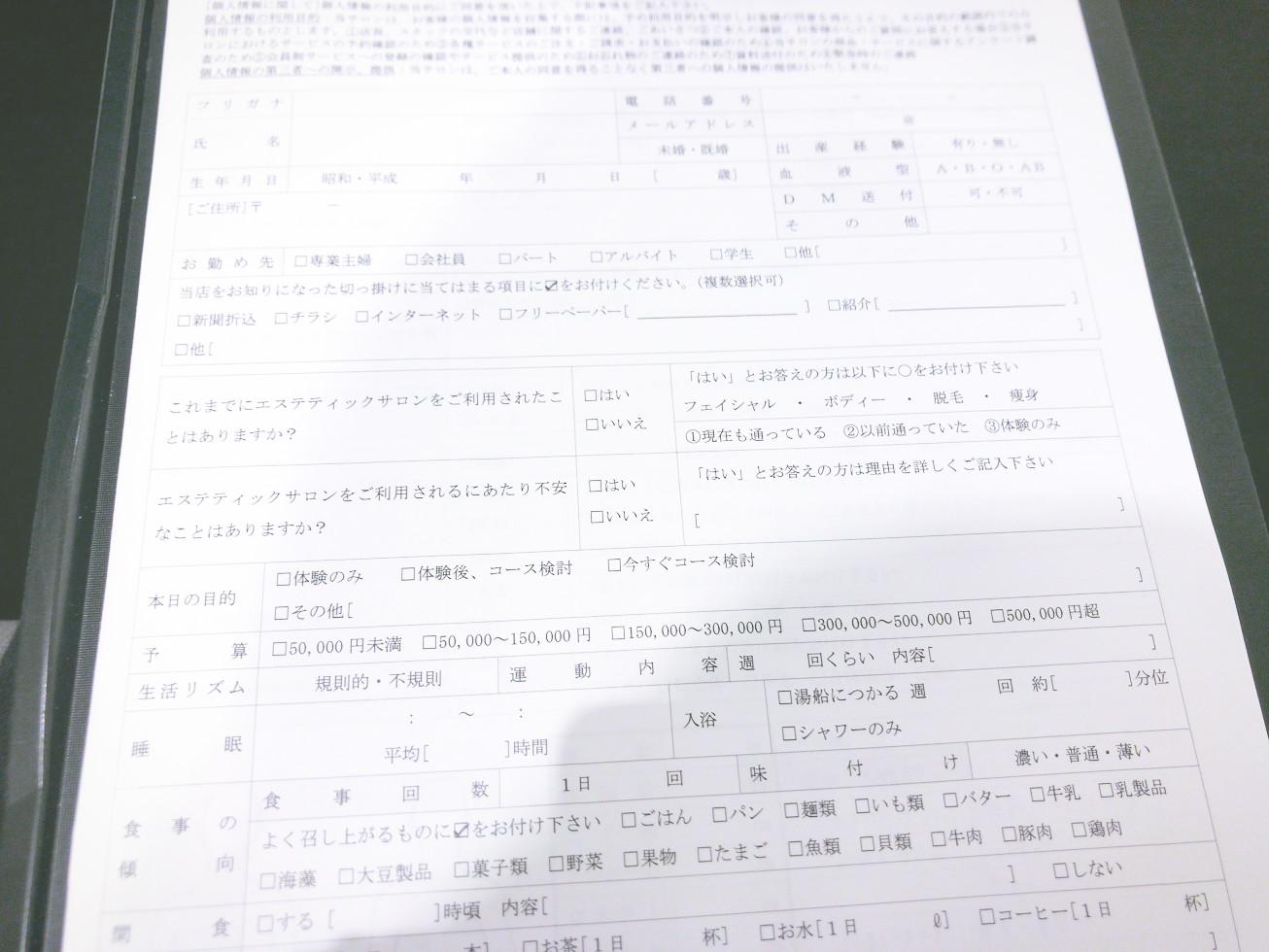 痩身エステFAVORIX(BLV)銀座店口コミレポ体験談