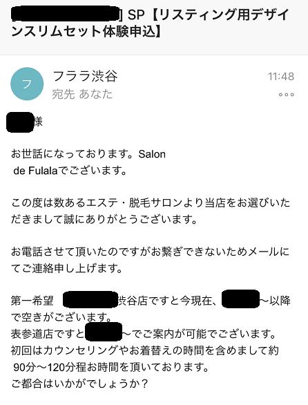 痩身エステフララ渋谷店初回体験アラサー女子口コミレポ