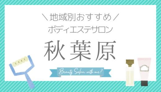 【秋葉原×ボディエステ】おすすめ&安いエステサロンのまとめ