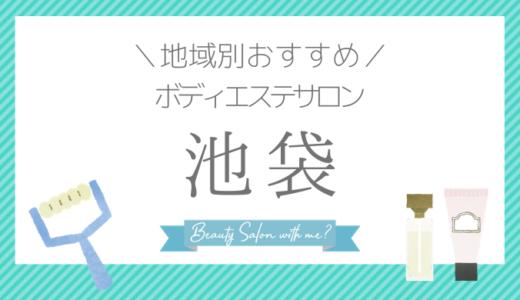 【池袋×ボディエステ】おすすめ&安いエステサロンのまとめ