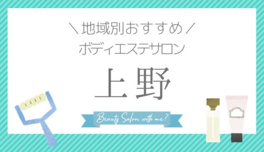 【上野×ボディエステ】おすすめ&安いエステサロンのまとめ