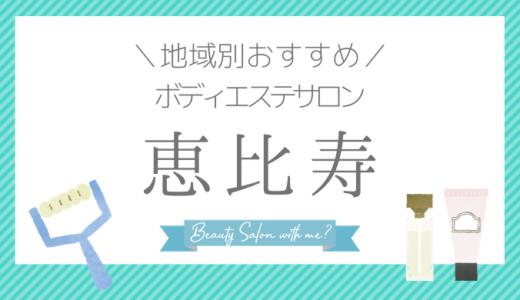 【恵比寿×ボディエステ】おすすめ&安いエステサロンのまとめ