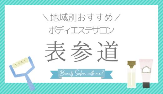 【表参道×ボディエステ】おすすめ&安いエステサロンのまとめ