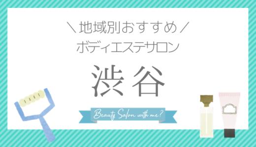 【渋谷×ボディエステ】おすすめ&安いエステサロンのまとめ