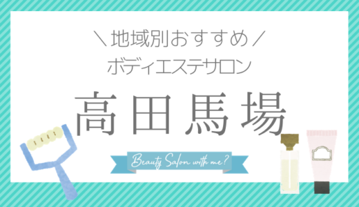 【高田馬場×ボディエステ】おすすめ&安いエステサロンのまとめ