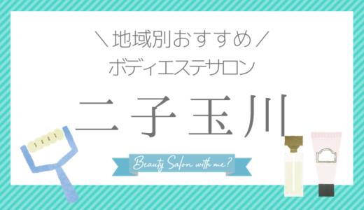 【二子玉川×ボディエステ】おすすめ&安いエステサロンのまとめ