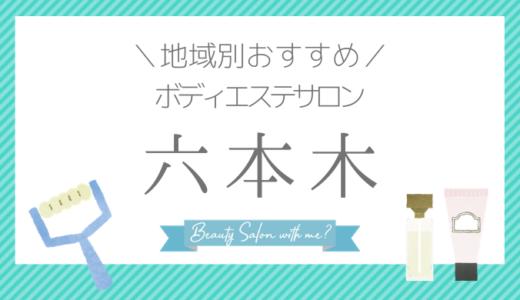 【六本木×ボディエステ】おすすめ&安いエステサロンのまとめ