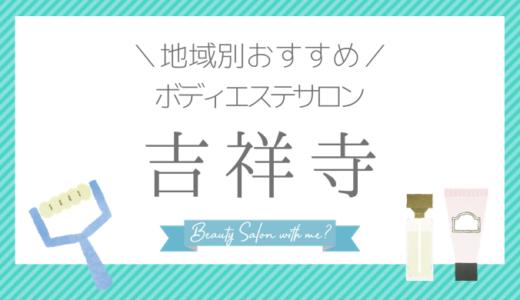【吉祥寺×ボディエステ】おすすめ&安いエステサロンのまとめ