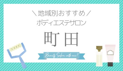 【町田×ボディエステ】おすすめ&安いエステサロンのまとめ