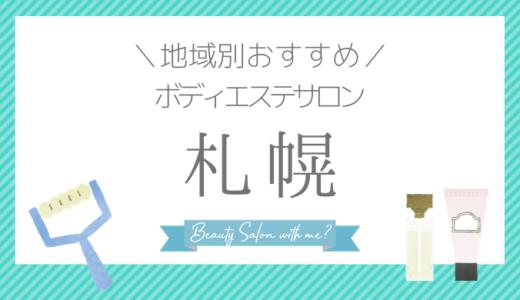 【札幌×ボディエステ】おすすめ&安いエステサロンのまとめ