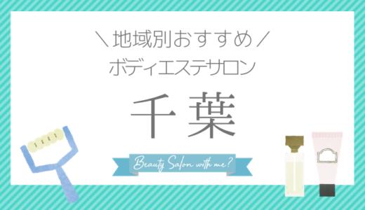 【千葉×ボディエステ】おすすめ&安いエステサロンのまとめ
