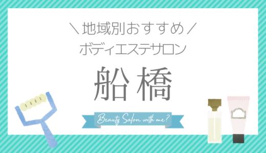 【船橋×ボディエステ】おすすめ&安いエステサロンのまとめ
