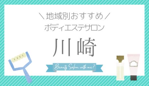 【川崎×ボディエステ】おすすめ&安いエステサロンのまとめ