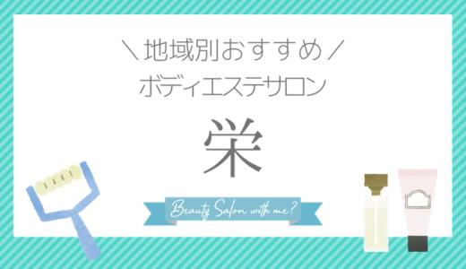 【栄×ボディエステ】おすすめ&安いエステサロンのまとめ