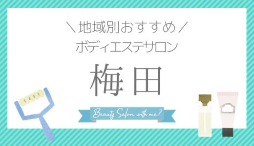 【梅田×ボディエステ】おすすめ&安いエステサロンのまとめ