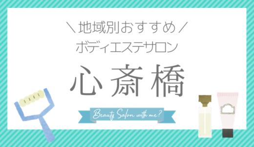 【心斎橋×ボディエステ】おすすめ&安いエステサロンのまとめ