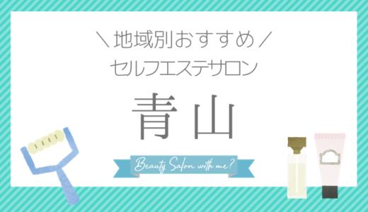 【青山×セルフエステ】おすすめ&安いエステサロンのまとめ