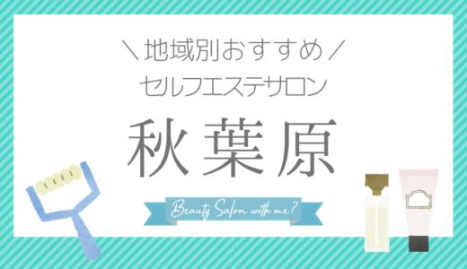 【秋葉原×セルフエステ】おすすめ&安いエステサロンのまとめ