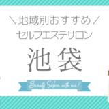 【池袋×セルフエステ】おすすめ&安いエステサロンのまとめ