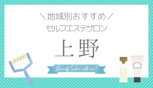 【上野×セルフエステ】おすすめ&安いエステサロンのまとめ