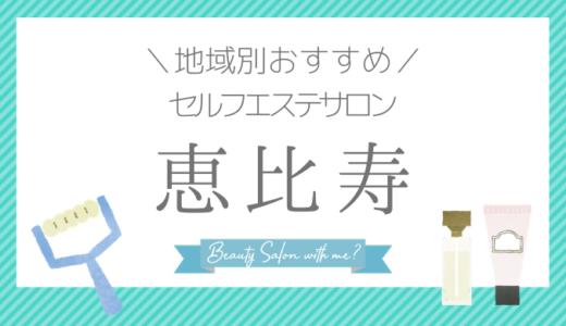 【恵比寿×セルフエステ】おすすめ&安いエステサロンのまとめ